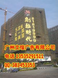 广州楼盘外墙网格字广州专业广告制作公司  专业网格发光字制作