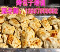 专业馕坑烤包子培训班 沧州馕坑烤包子加盟热线