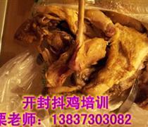 专业开封抖鸡做法指导鹤壁竹竿鸡培训总部