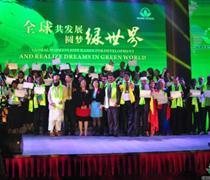 沃德绿世界成立于1994年是一家集健康产品研发制造跨国集团