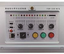 FDR-330-M/Q智能型分界开关控制器(二遥动作型)